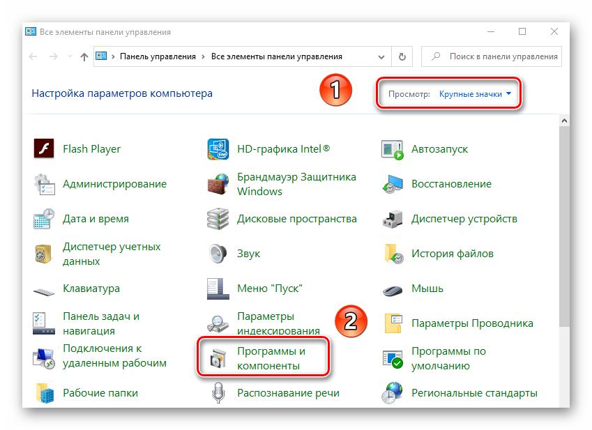 Переход в раздел Программы и компоненты в утилите Панель управления на Windows 10