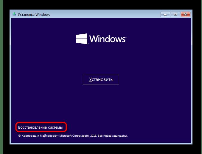 Переход в раздел восстановления через загрузчик Windows 10