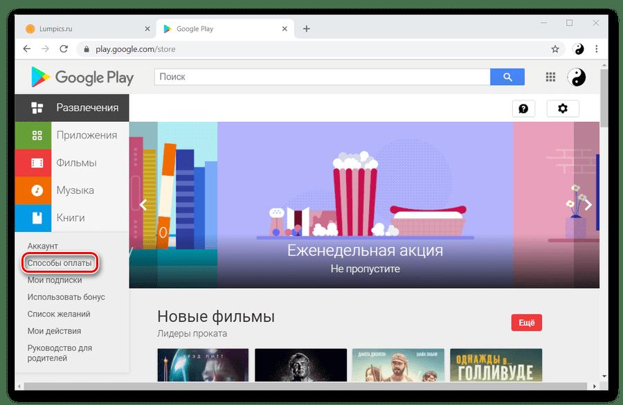 Переход в Способы Оплаты в Play Маркет через браузер на ПК