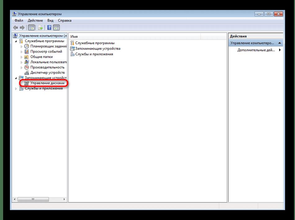 Переход в управление дисками Windows 7 для удаления дискового пространства Линукс