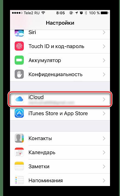 Перейти в настройки iCloud на iPhone с iOS 11