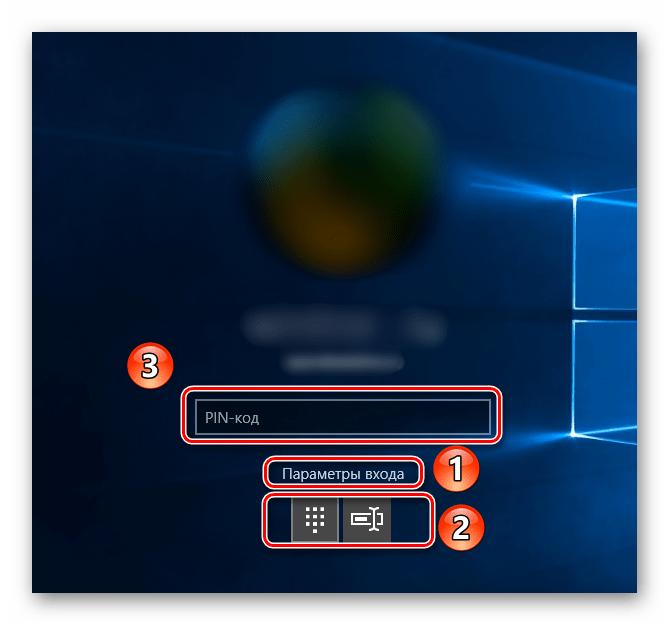 Переключение между вариантами входа при авторизации в Windows 10