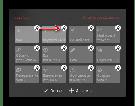Перемещение быстрых действий в Центре управления ОС Windows 10