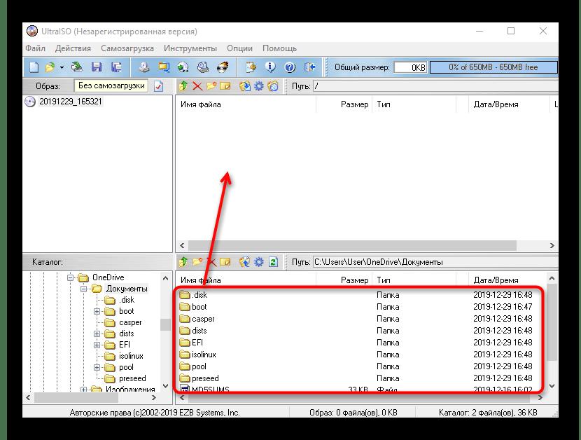 Перетаскивание файлов в программе UltraISO для записи образа диска