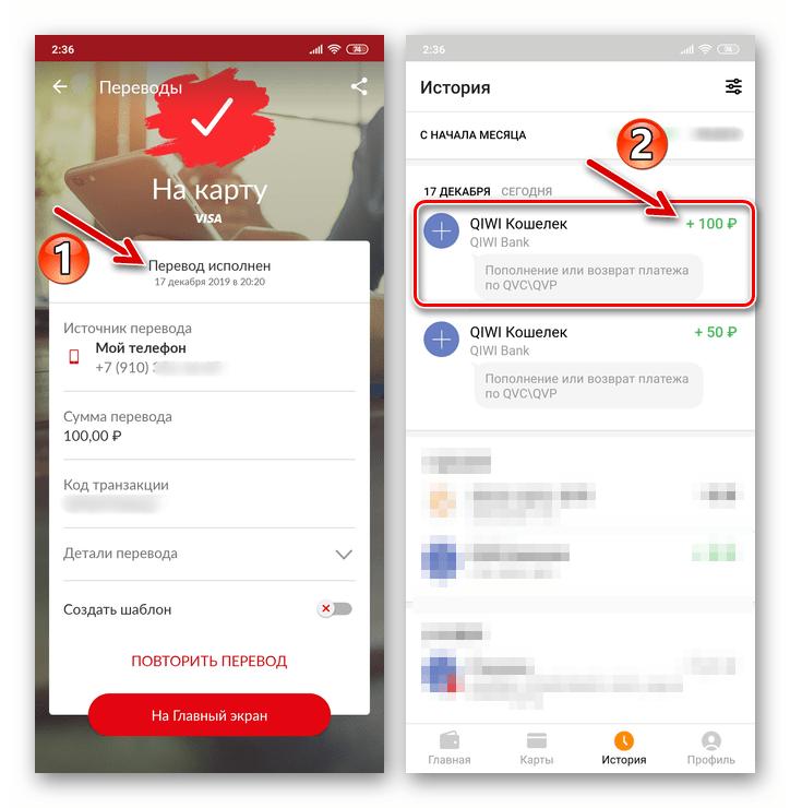 Перевод с баланса телефона на Киви Кошелек через мобильное приложение МТС Деньги осуществлен успешно