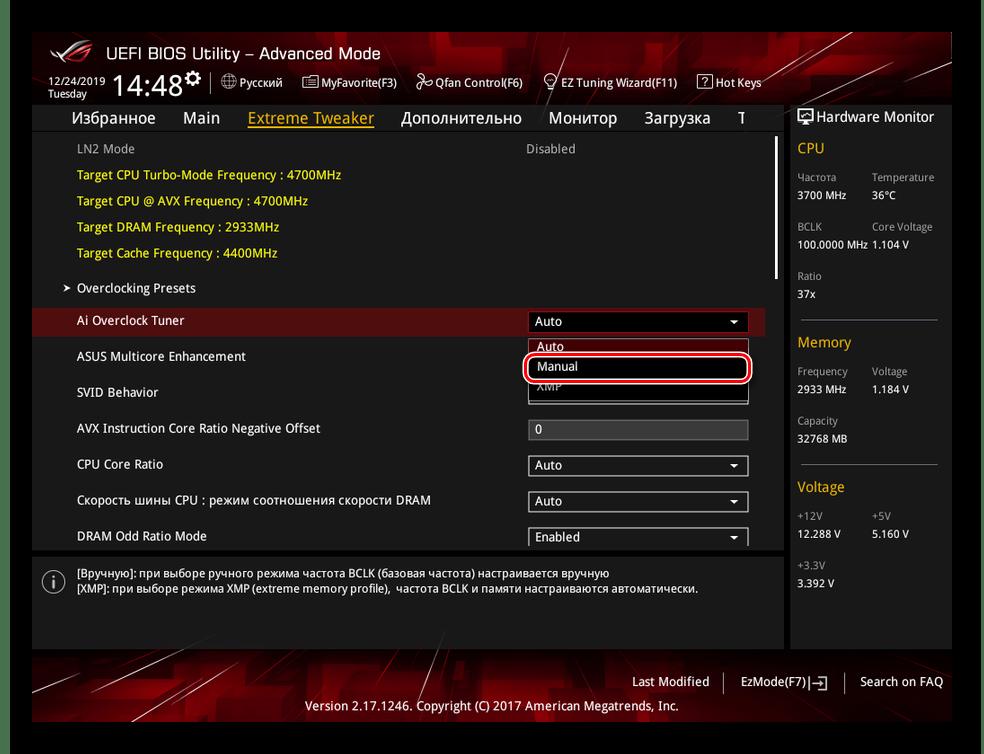 Перевод управления частотой шины в ручной режим в UEFI BIOS