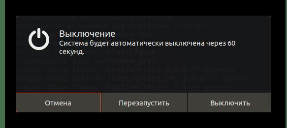 Перезагрузка Linux после успешного восстановления загрузчика