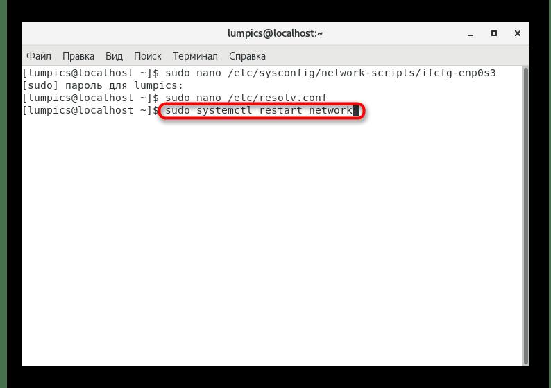 Перезапуск глобальной сети после успешной настройки DNS в CentOS