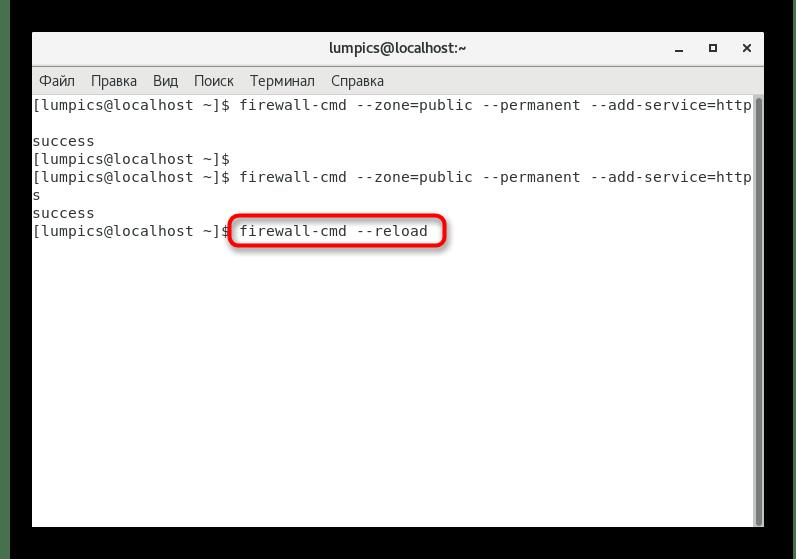 Перезапуск межсетевого экрана после внесения изменений Nginx в CentOS 7
