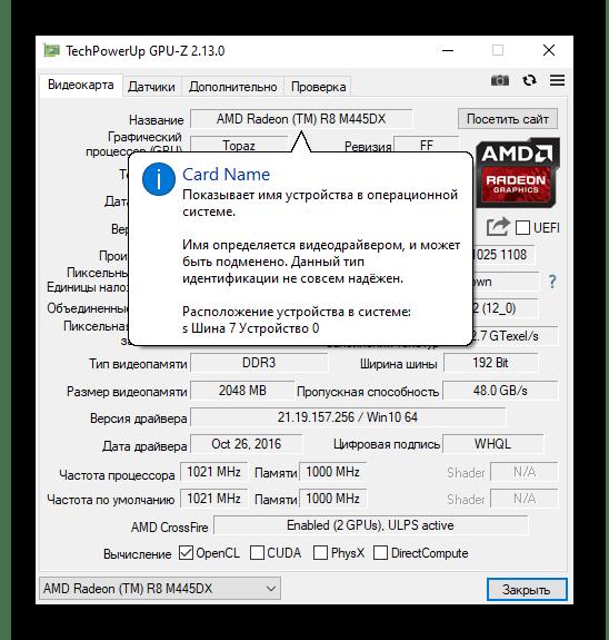 Подробное описание характеристик в GPU-Z
