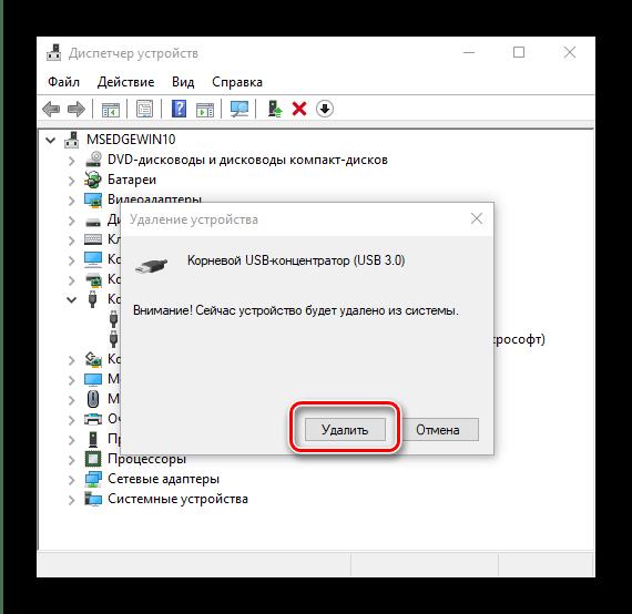 Подтвердить удаление устройства для устранения ошибки с кодом 31