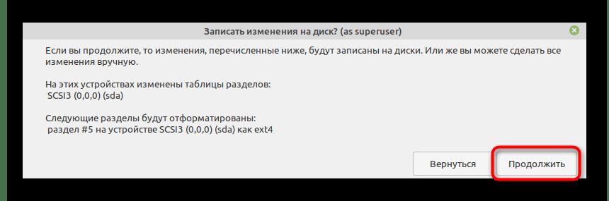 Подтверждение изменений во время установки Linux Mint рядом с Linux Mint