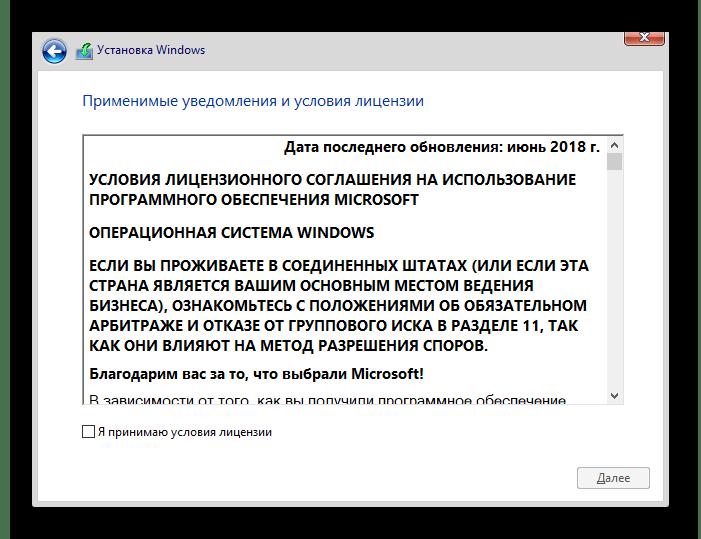 Подтверждение лицензионного соглашения перед установкой Виндовс 10 рядом с Linux
