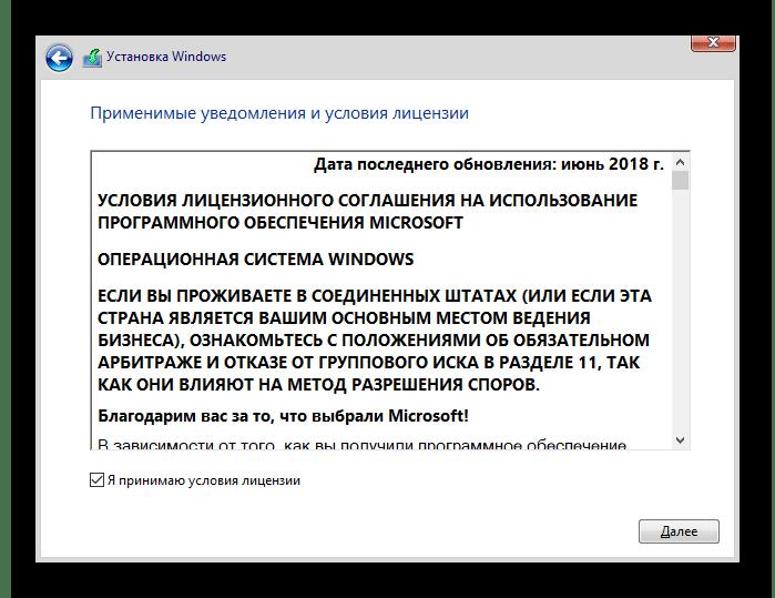 Подтверждение лицензионного соглашения перед установкой Windows 10 для удаления раздела С