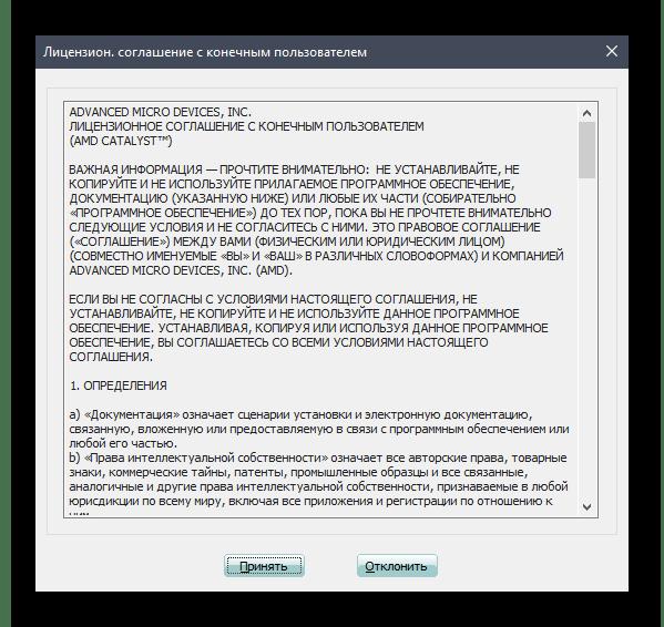 Подтверждение лицензионного соглашения при установке драйверов AMD Radeon с официального сайта