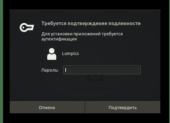 Подтверждение начала установки Wine в Linux через менеджер приложений