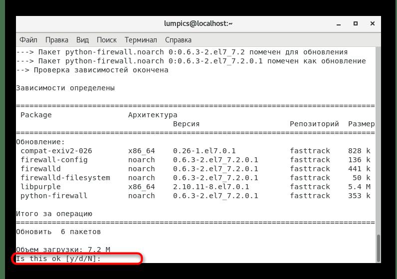 Подтверждение обновления пакетов после установки софта в CentOS
