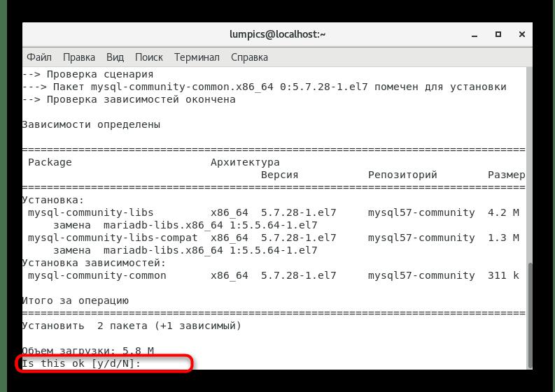 Подтверждение обновления репозиториев при установке MySQL в СentOS 7