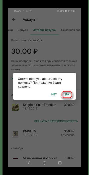 Подтверждение отмены покупки в Плей Маркет на Android