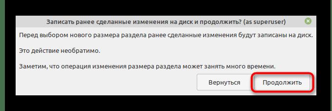 Подтверждение распределения пространства во время установки Linux Mint рядом с Linux Mint