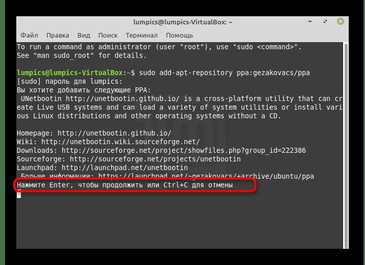 Подтверждение скачивания репозитория программы перед установкой Linux Mint рядом с Linux Mint