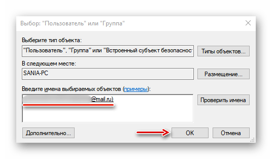 Подтверждение учетной записи для доступа к папке WindowsApps