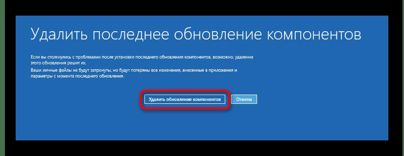 Подтверждение удаления последних обновлений Windows 10 при восстановлении с флешки