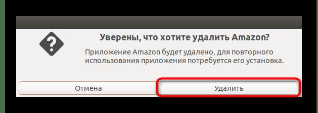Подтверждение удаления программы через менеджер приложений Debian