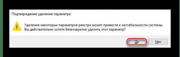 Подтверждение удаления записи в Редакторе реестра Windows