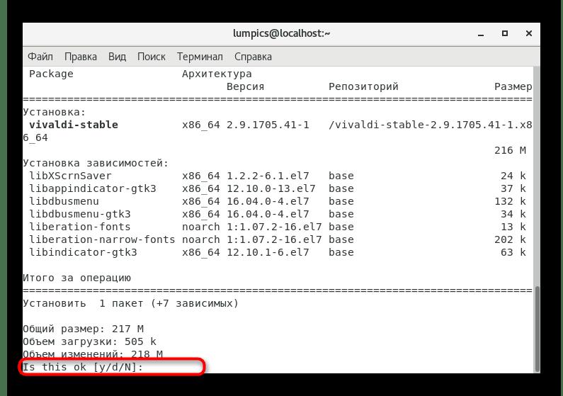 Подтверждение установки файлов при инсталляции софта в CentOS