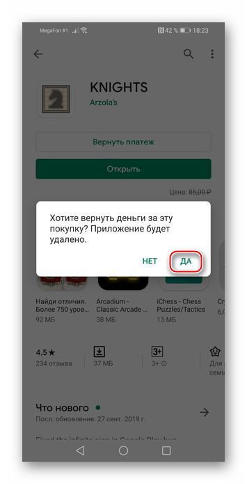 Подтверждение возвращения оплаты через страницу Маркета на Android