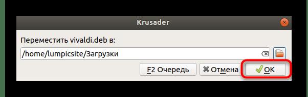 Подтверждение выбора пути для перемещения объекта в Linux
