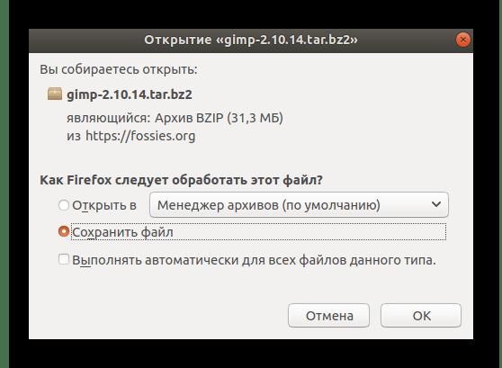 Подтверждение загрузки архива TAR.BZ2 в Linux для дальнейшей распаковки
