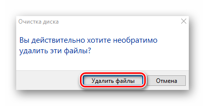 Подтверждение запроса на удаление файлов обновления в Windows 10