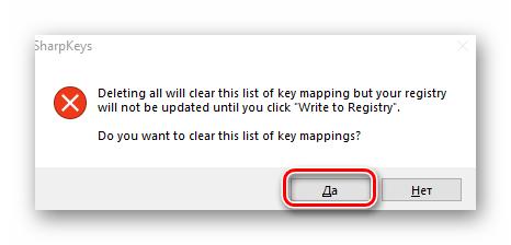 Подтверждение запроса на удаление переназначенных клавиш в SharpKeys на Windows 10