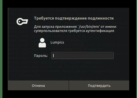 Подтверждение запуска проаграммы UNetbootin в Ubuntu через меню приложений