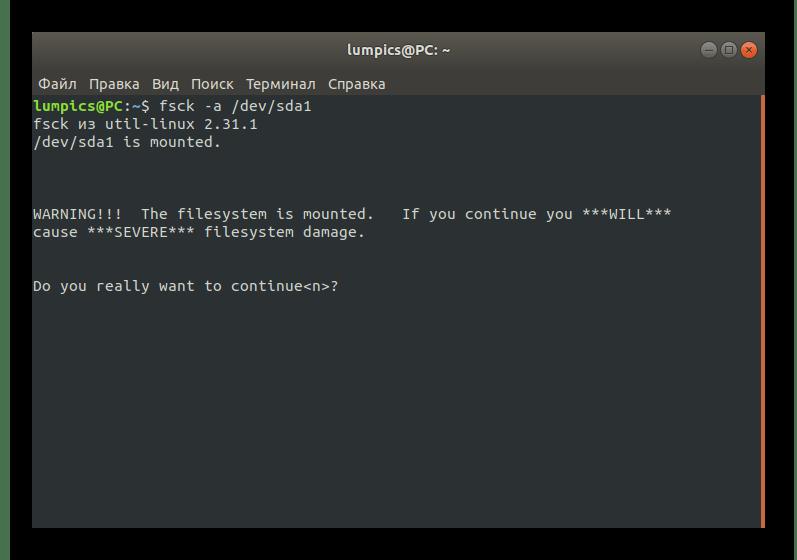 Подтверждение запуска проверки накопителя для Ubuntu