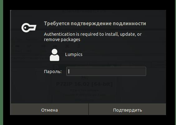 Подтверждение запуска установки программы по распаковке архивов TAR.BZ2 в Linux