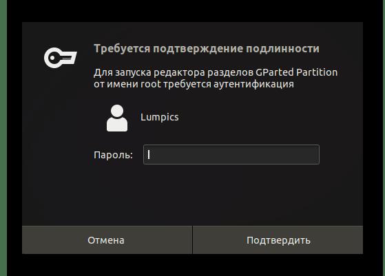 Подтверждение запуска утилиты GParted в Linux через меню приложений