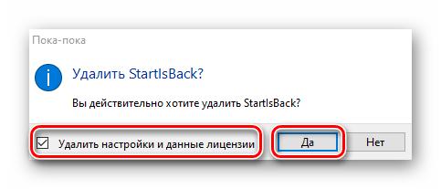 Подвтерждение удаления программы StartIsBack со всеми данными из Windows 10
