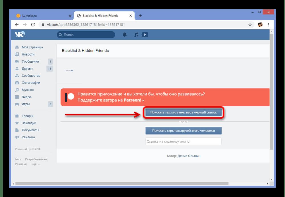 Поиск блокировок в Blacklist & Hidden Friends ВКонтакте