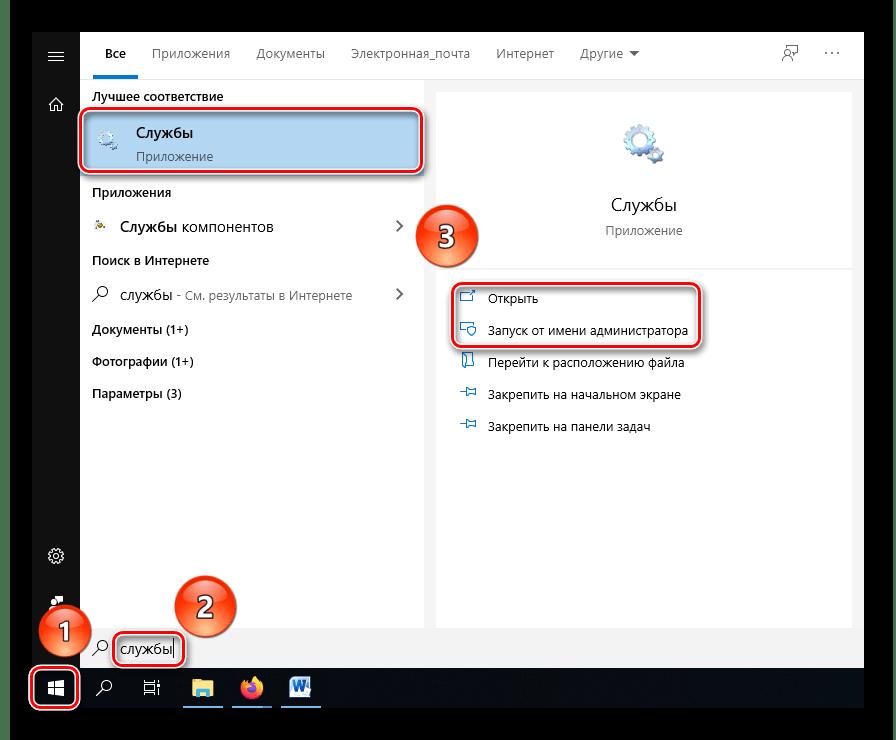 Поиск и запуск приложения Службы в Windows