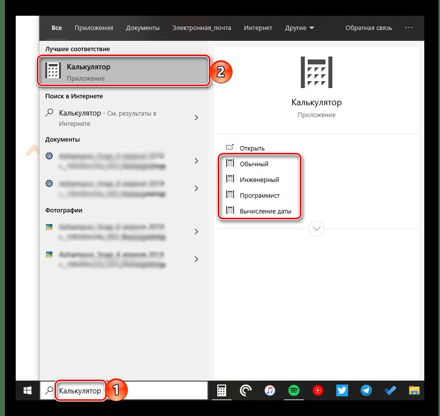 Поиск Калькулятора для его запуска на компьютере с Windows 10
