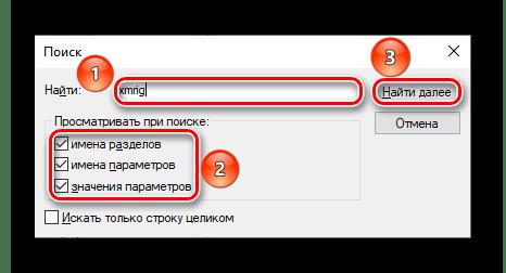 Поиск нужной записи в Редакторе реестра Windows