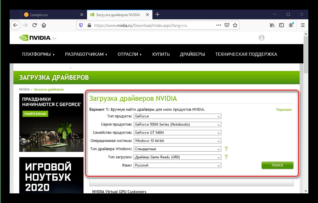 Поиск программного обеспечения для получения драйверов для GeForce 540M на официальном сайте