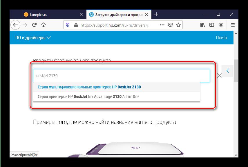 Поиск устройства для получения драйверов к HP DeskJet 2130 с официального сайта