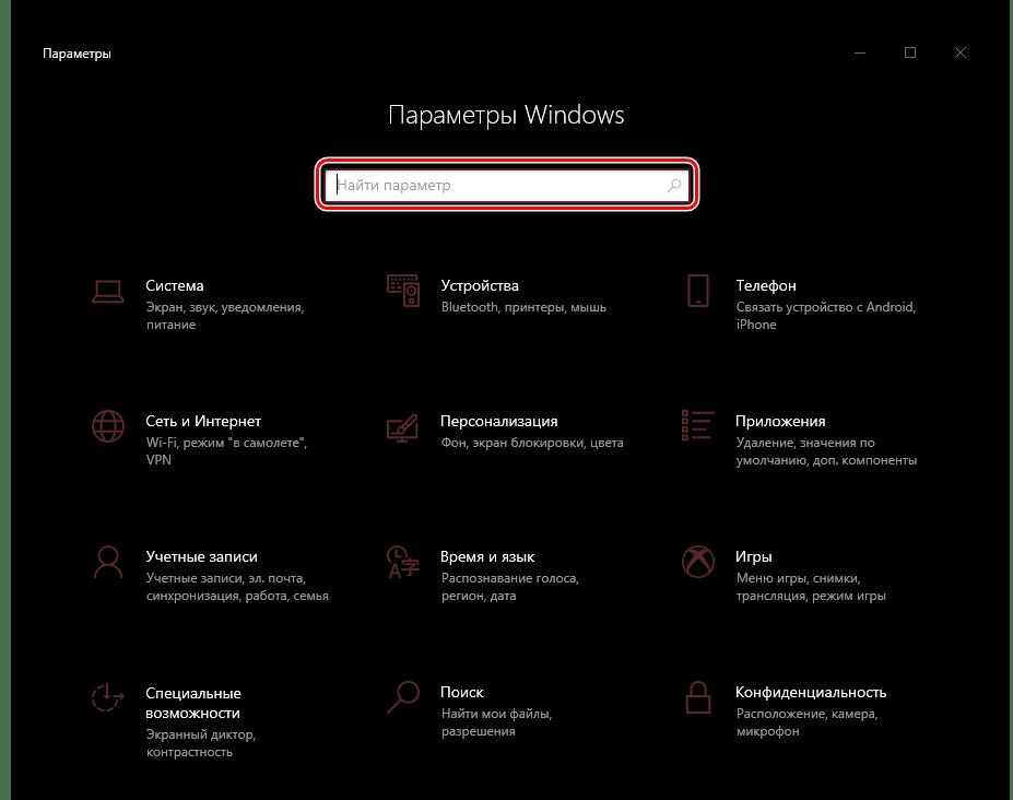 Поиск в Параметрах компьютера с ОС Windows 10