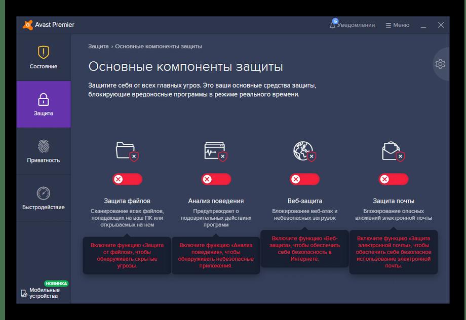 Полностью отключённые компоненты Avast