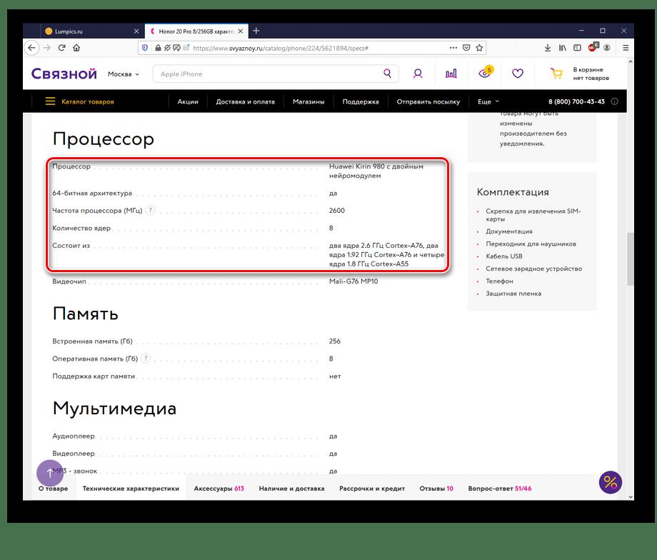 Полные данные о процессоре конкретного телефона Интернет-магазин Связной