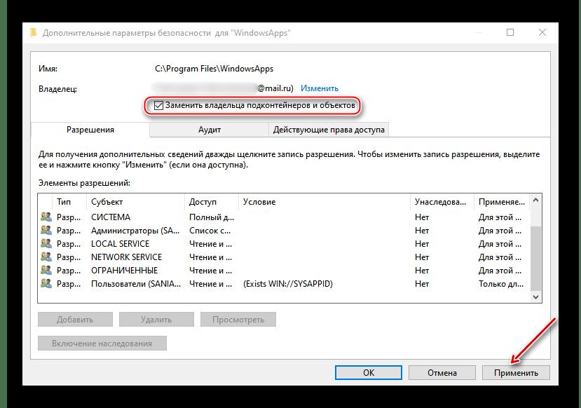 Получение доступа к папке WindowsApps